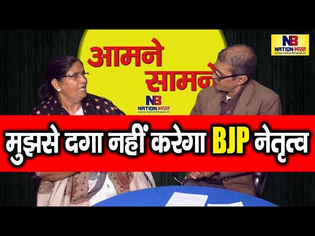 Aamne Samne में Danapur MLA Asha Sinha | Asha Sinha ने कहा- मेरे पति से डरते थे Lalu Yadav