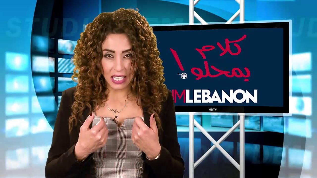 Kalem Bi Mhalo - Episode 928 - شو خصنا بنزاعات ايران وسوريا وفنزويلا يا سيد؟!