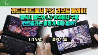 PS4 리모트 봉인해제? 컨트롤러는? LG V50과 갤럭시 폴드에서는?