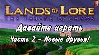 Давайте играть в Lands of Lore 1! #2 - Новые друзья!