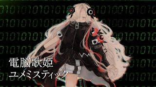 【歌ってみた】電脳歌姫ユメミスティック covered by ヰ世界情緒