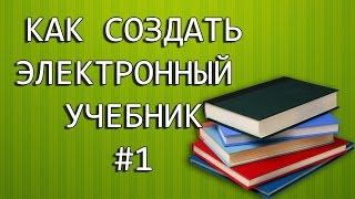 Создание электронного учебника. Урок 1. Подготовка к работе