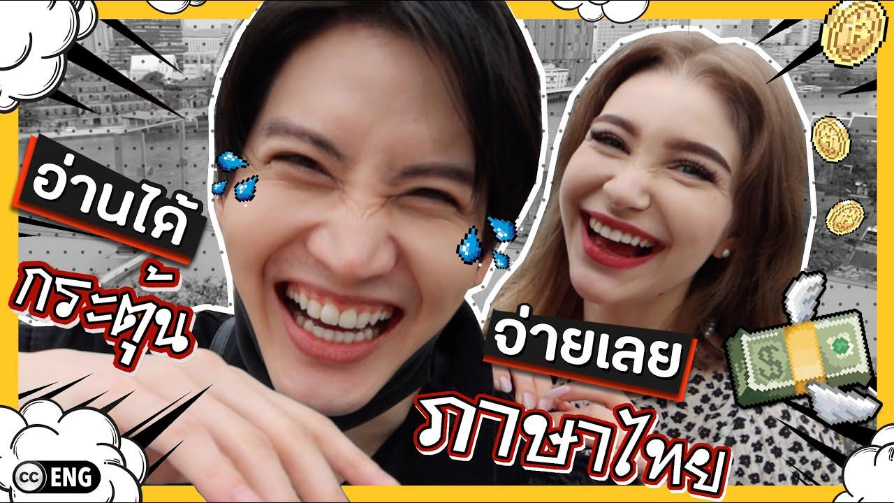 สอนแฟนรัสเซีย พูดเลขไทย ได้ภายใน 5 วิ
