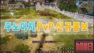 검은사막(BDO) 쿠노이치 PvP 신규 콤보 Kunoichi new pvp combo (After April 19 Patch)