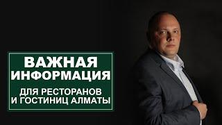 Важная информация для ресторанов и гостиниц Алматы