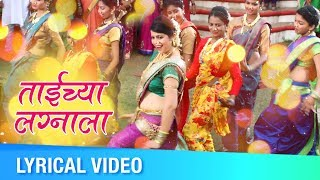 ताईच्या लग्नाला | Taichya Lagnala Lyrical | Full Song | Pravin Kuwar | Haldi Song | Love Lafde