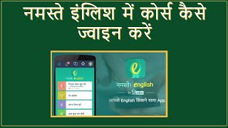 नमस्ते इंग्लिश में कोर्स कैसे ज्वाइन करें - #Namaste English screenshot 2