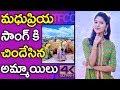 Madhu Priya Song Cover By Traditional Girls | MADHU PRIYA NEW SONG FROM MAHILA KABADDI | TFCCLIVE