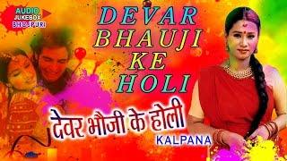 Kalpana - Holi 2016 Special - DEVAR BHAUJI KE HOLI - Bhojpuri Audio Songs Jukebox [ Hamaarbhojpuri ]