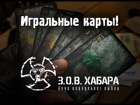 S.T.A.L.K.E.R. Колода игральных карт