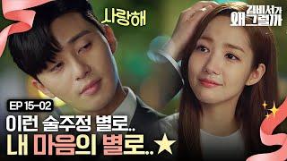 """[D라마] EP15-02 """"사랑한다 김미소&q…"""