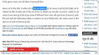 Railway Group D Result Release Today? RRB Group D Result Update in 15 February 2018 - 2019