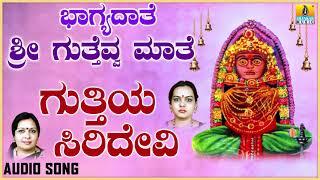 ಚಂದ್ರಗುತ್ತಿ ಶ್ರೀ ರೇಣುಕಾಂಬೆ ಭಕ್ತಿಗೀತೆಗಳು - Guttiya Siridevi |Bhagyadathe Sri Guttevva Maathe (Audio)