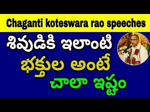 శివ�డికి ఇలాంటి భక�త�ల అంటే చాలా ఇష�టం Sri chaganti koteswara rao Speeches 2018