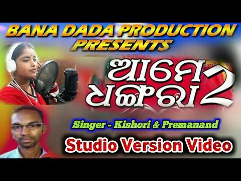Ame Dhangara Part-2-(Premananda_&_Kishori)-Studio Recoding HD Video-2018-(CR)