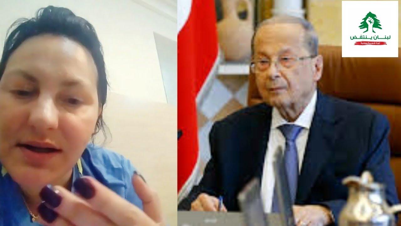 هجوم ساحق على ميشال عون، مش رح إحكي عن عمرك بس لو عندك كرامة كنت بتستقيل   لبنان ينتفض