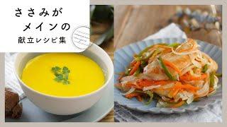 【ささみがメインの献立レシピ集】ヘルシー食材ささみのレパートリーが増える!