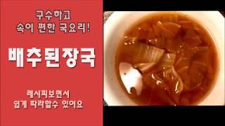 [COOKHAJA] 배추 된장국, 배추된장국 만드는 법,혼밥,집밥,레시피,recipe,how to cook,