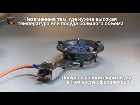 [Горелка газовая 10 кВт CGS-10R1] - ОБЗОР и преимущества