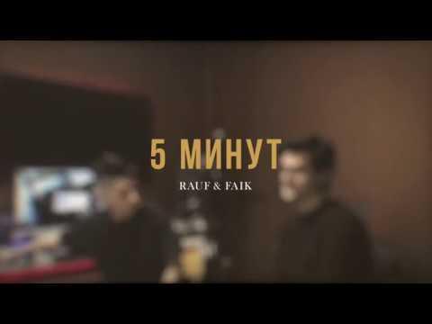 Rauf Faik - 5 минут поем на студии