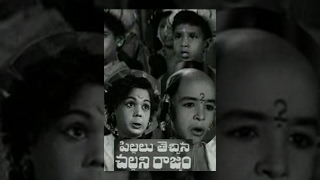 Pillalu Techina Challani Rajyam | Full Length Movie | Shivaji Ganesan, Kanchana