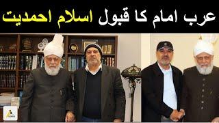(Convert to Ahmadiyyat) نہایت ایمان افروز واقعہ: سنی عرب امام اور پورے خاندان کا قبول اسلام احمدیت