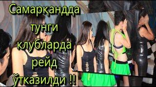 В Самарканде прошел рейд по ночным клубам !!