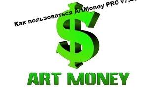 видео ArtMoney Pro