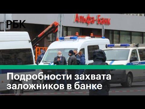 Захват заложников в банке. Видео. Неизвестный захватил заложников в «Альфа-банке» в Москве