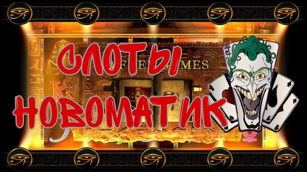 Слот новоматик «Book of Ra» в онлайн казино. Как поднять депозит в два раза?