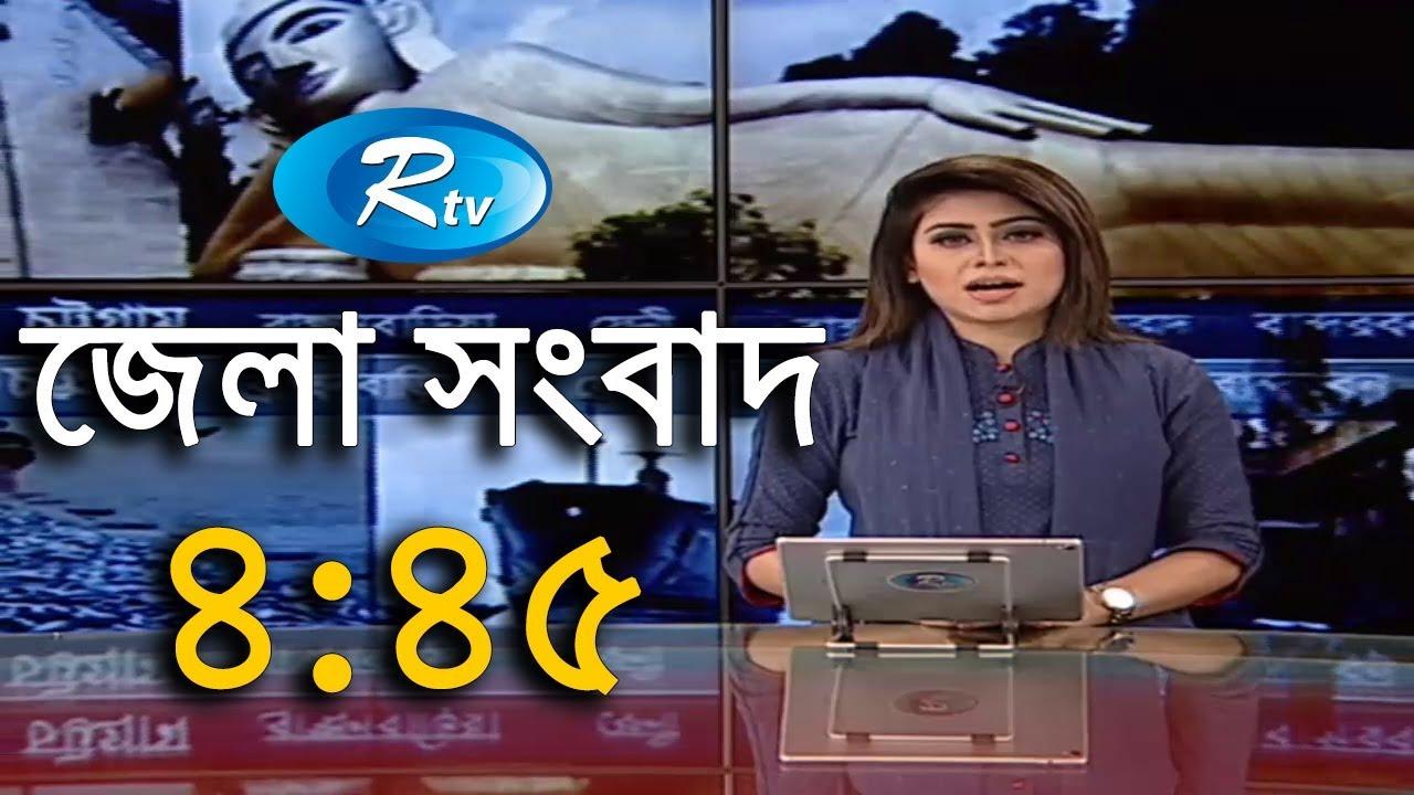 Rtv News | জেলা সংবাদ | 10-February -2019 | Rtv | Jela Songbad