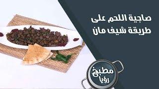 صاجية لحمه يحضرها سمير حجازي  على طريقة الشيف تيمور