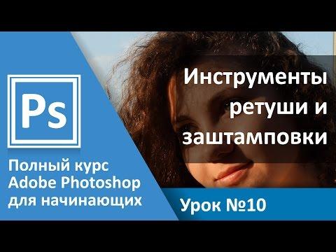 Урок 10 - Ретушь. Штамп и другие инструменты избавления от дефектов | Graphic Hack