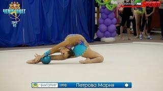 ЧЕМПИОНАТ RG-2014 Петрова Мария Мяч  Екатеринбург Виктория