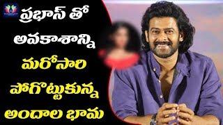 Bollywood Heroine Missed Chance With Prabhas | Saaho Movie | Telugu Full Screen
