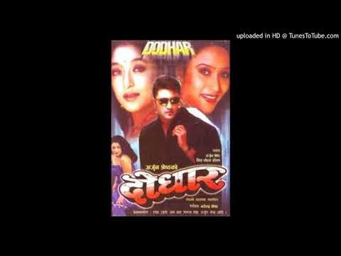 TYO_SANO_GAUNKO__(Old Nepali Movie)