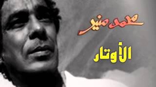 Mohamed Mounir - Elawtar (Official Audio)  | محمد منير- الأوتار
