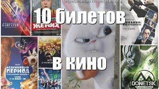 Розыгрыш билетов в кино Донецк