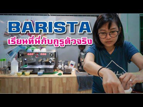 บาริสต้า (Barista) รายได้ดีในออสเตรเลีย เรียนทำกาแฟกับตัวจริง Scale Intelligent Coffee EP.29