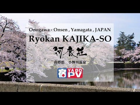 """Ryokan KAJIKASO"" YADOPV/JAPAN : 宿PV_河鹿荘02"