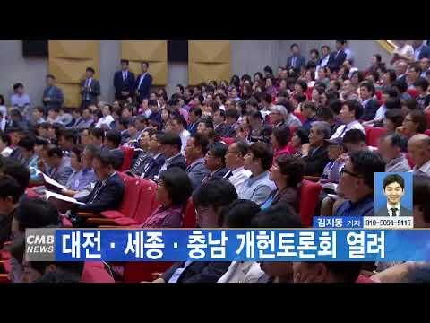 [대전뉴스] 대전·세종·충남 개헌토론회 열려