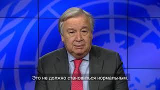Обращение главы ООН по случаю Дня прекращения безнаказанности за преступления против журналистов
