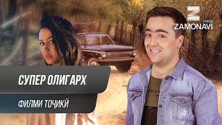 Супер олигарх - филми точики 2020 / $uper oligarkh - Tajik film 2020