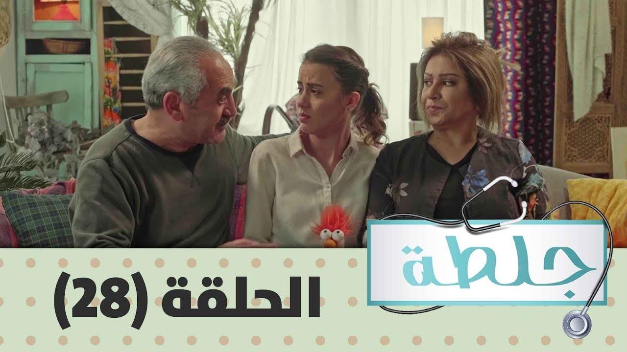 جلطة 2019 - الحلقة الثامنة و العشرون