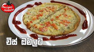 චීස් ඔම්ලට් - Cheese Omelette | Cheese Omelette Recipe | Cheese Omelette Sinhala