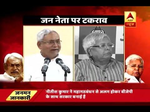 Jan Man: War of words amid Lalu Prasad Yadav and Nitish Kumar