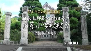 ひょうごの近代化遺産8・旧氷上郡高等小学校校舎(大手会館).m2ts