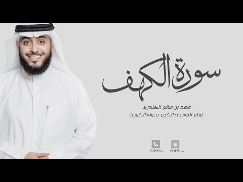 Surat Al-Kahf | Beautiful Recitation of Quran