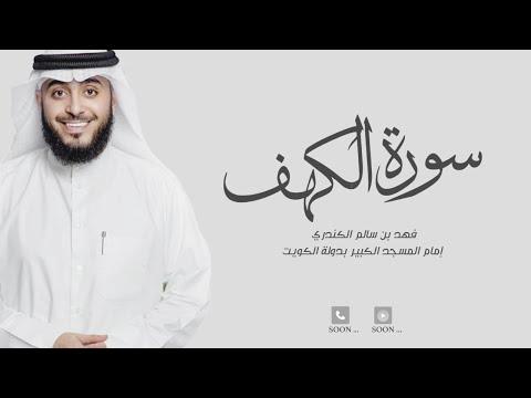 Download Lagu Surat Al-Kahf | Beautiful Recitation of Quran
