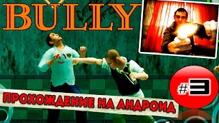Bully: Anniversary Edition прохождение на андроид || Бомба-Вонючка и Урок биологии (Серия 3)